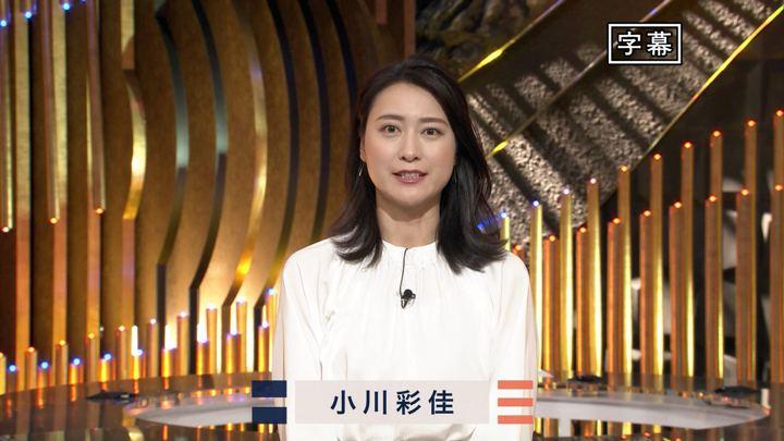 2019年11月18日小川彩佳の画像03枚目