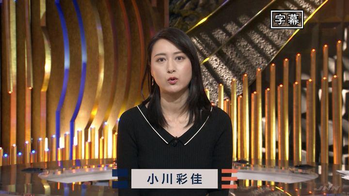 2019年11月21日小川彩佳の画像02枚目