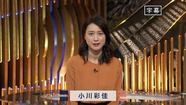 2019年11月22日小川彩佳の画像02枚目