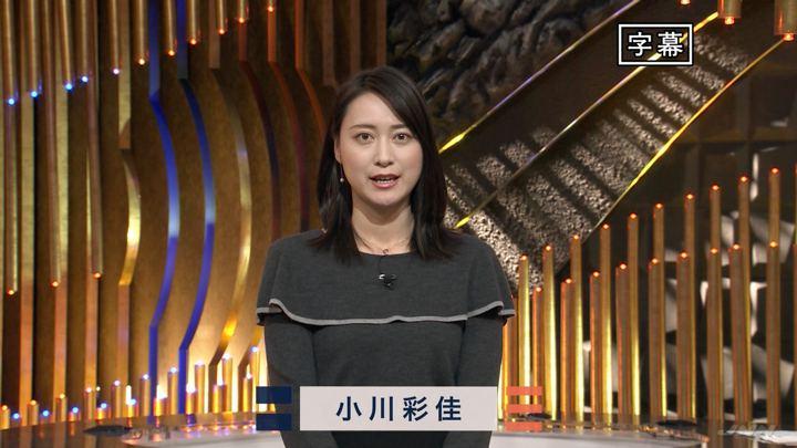 2019年11月27日小川彩佳の画像02枚目