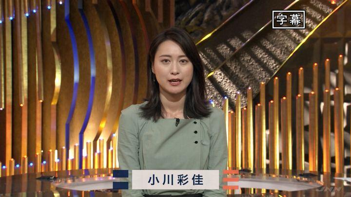 2019年11月29日小川彩佳の画像03枚目