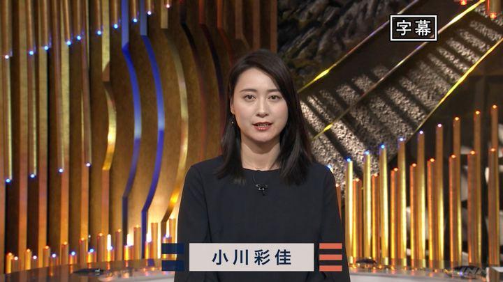 2019年12月03日小川彩佳の画像01枚目