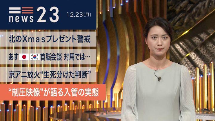 2019年12月23日小川彩佳の画像02枚目