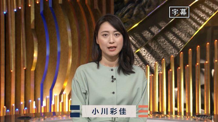 2020年01月09日小川彩佳の画像02枚目