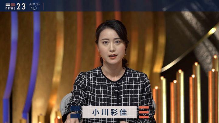 2020年01月14日小川彩佳の画像01枚目