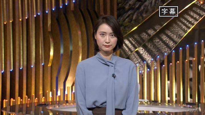 2020年01月20日小川彩佳の画像01枚目