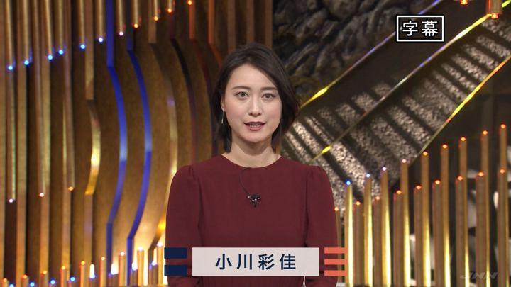 2020年01月21日小川彩佳の画像02枚目
