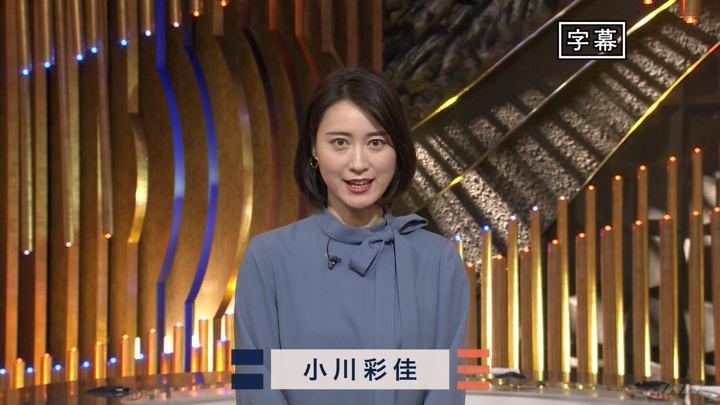 2020年01月23日小川彩佳の画像01枚目