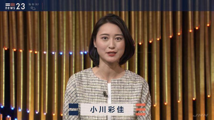 2020年01月24日小川彩佳の画像01枚目