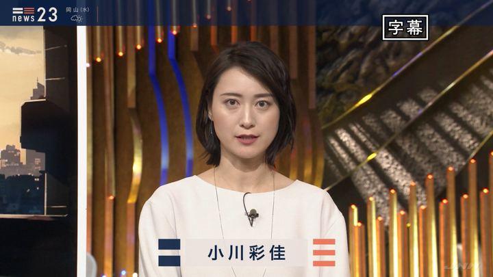 2020年01月28日小川彩佳の画像01枚目