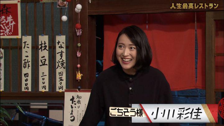 2020年02月01日小川彩佳の画像01枚目
