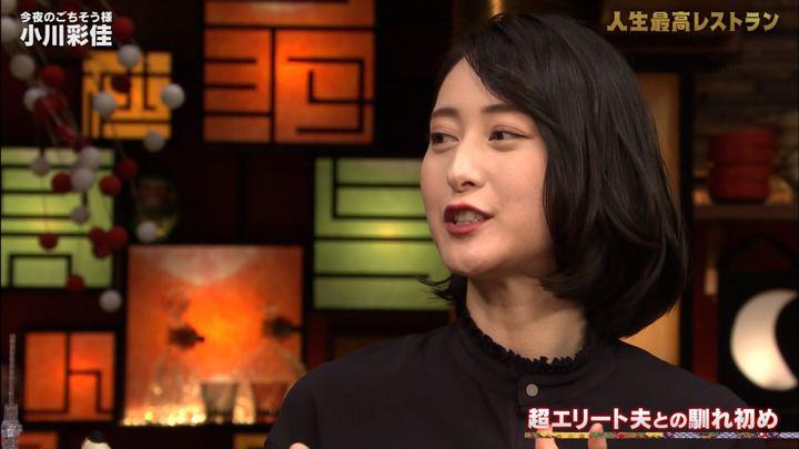 2020年02月01日小川彩佳の画像04枚目