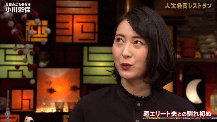 2020年02月01日小川彩佳の画像05枚目