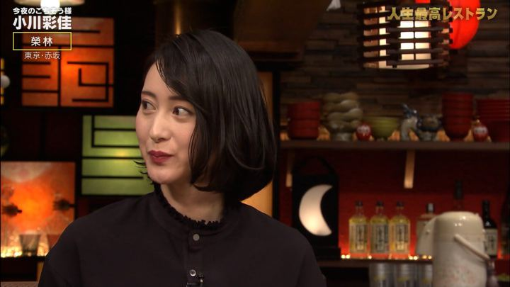 2020年02月01日小川彩佳の画像07枚目