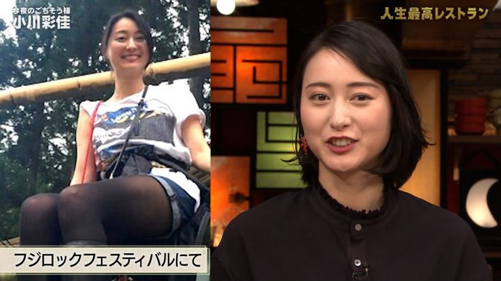 2020年02月01日小川彩佳の画像09枚目