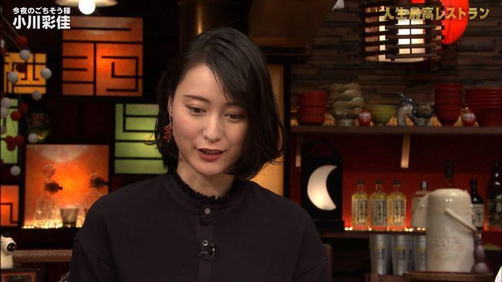2020年02月01日小川彩佳の画像12枚目