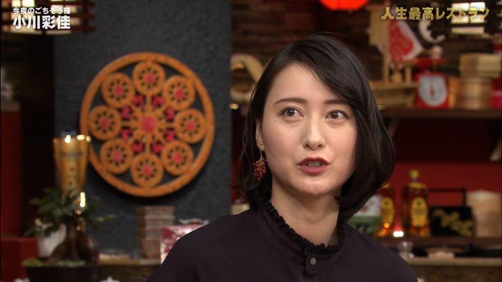 2020年02月01日小川彩佳の画像15枚目