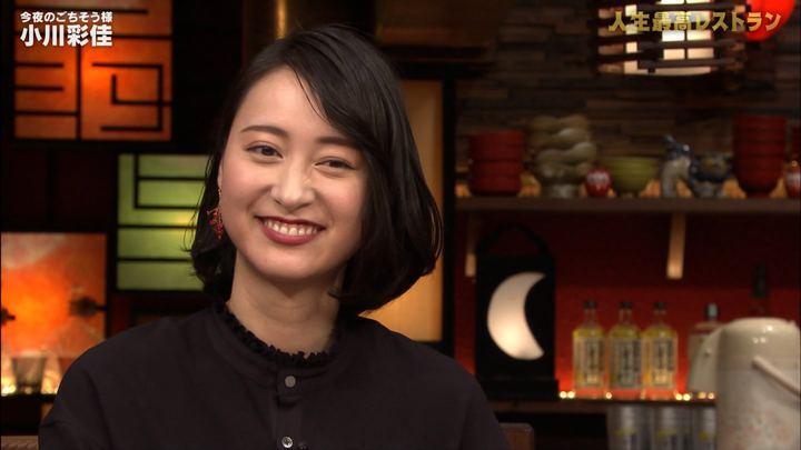 2020年02月01日小川彩佳の画像16枚目