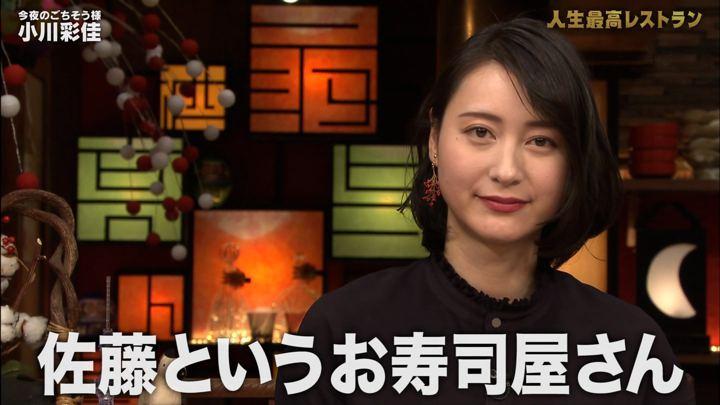 2020年02月01日小川彩佳の画像17枚目