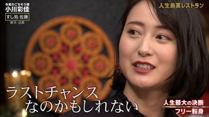 2020年02月01日小川彩佳の画像18枚目