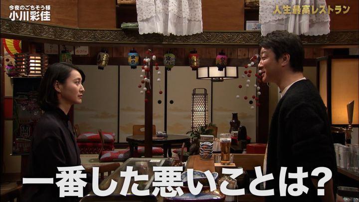2020年02月01日小川彩佳の画像21枚目