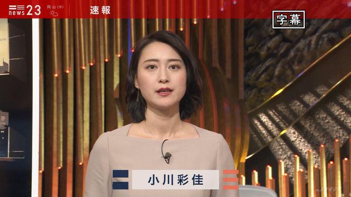 2020年02月04日小川彩佳の画像02枚目
