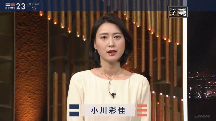 2020年02月06日小川彩佳の画像01枚目
