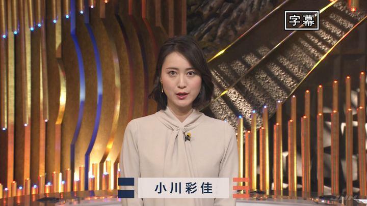 2020年02月11日小川彩佳の画像02枚目
