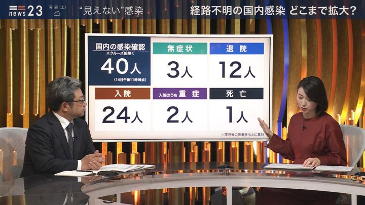 2020年02月14日小川彩佳の画像03枚目