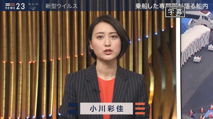 2020年02月19日小川彩佳の画像02枚目