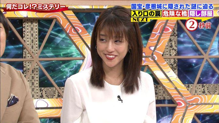 2019年11月20日岡副麻希の画像06枚目