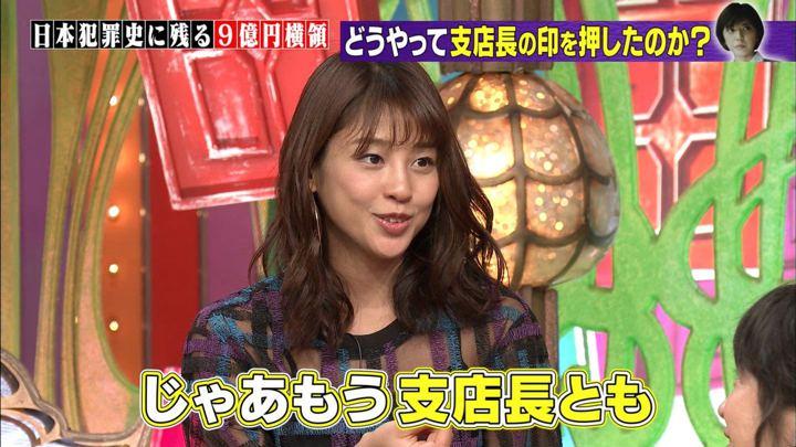 2019年12月11日岡副麻希の画像04枚目