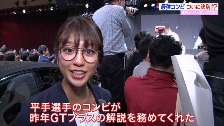 2020年01月19日岡副麻希の画像21枚目