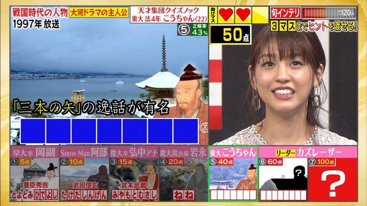 2020年01月20日岡副麻希の画像01枚目