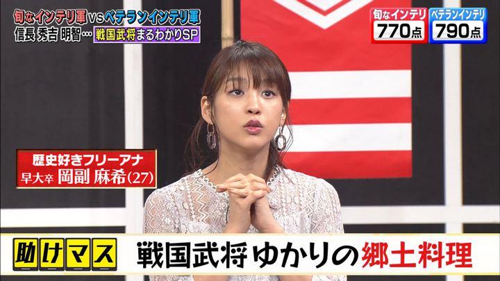 2020年01月20日岡副麻希の画像13枚目