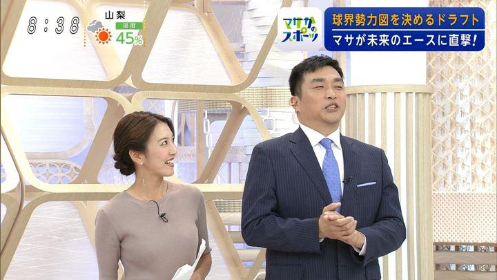 2019年10月20日小澤陽子の画像04枚目
