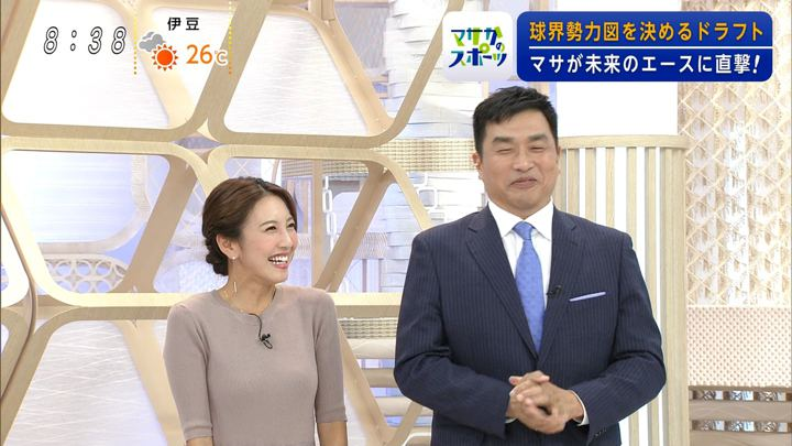 2019年10月20日小澤陽子の画像05枚目