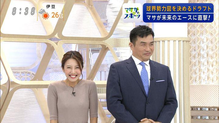 2019年10月20日小澤陽子の画像06枚目