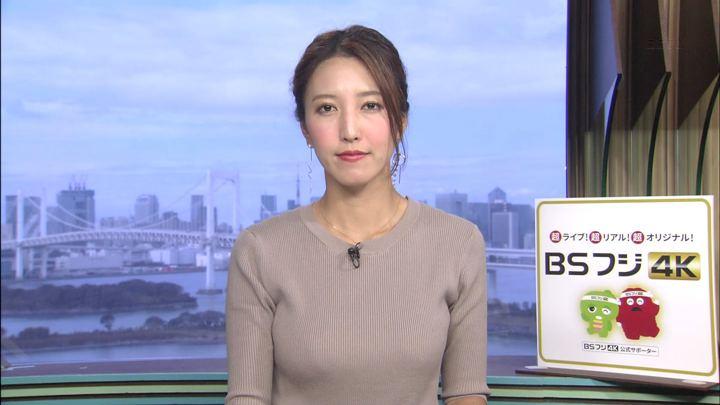 2019年10月20日小澤陽子の画像10枚目