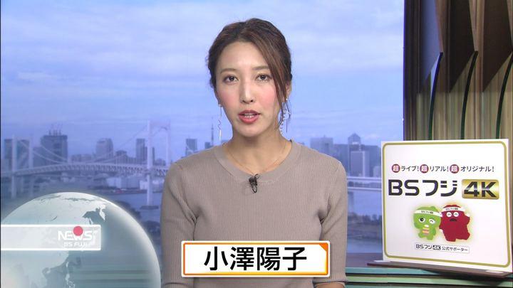2019年10月20日小澤陽子の画像13枚目