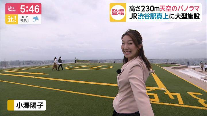 2019年10月24日小澤陽子の画像02枚目