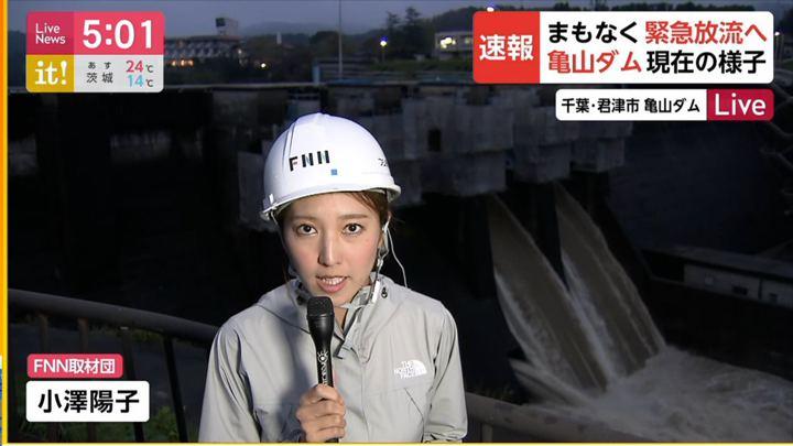 2019年10月25日小澤陽子の画像07枚目