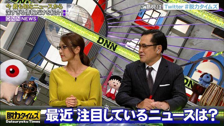 2019年11月08日小澤陽子の画像02枚目