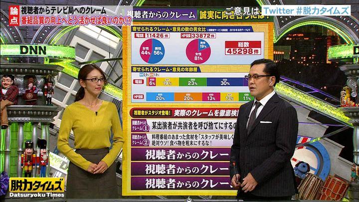 2019年11月08日小澤陽子の画像19枚目
