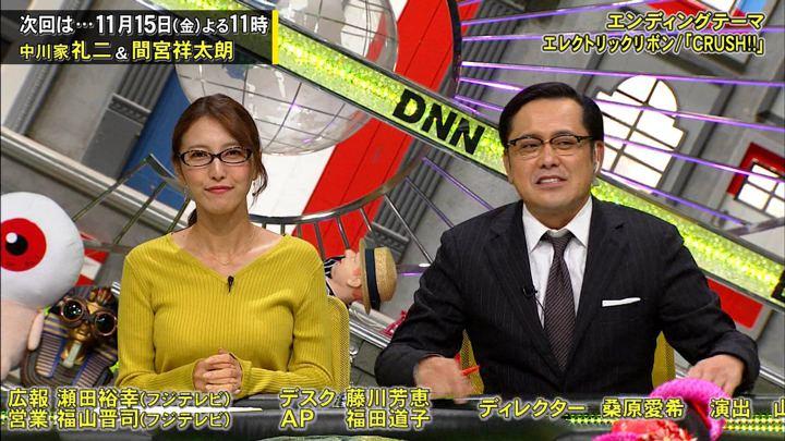 2019年11月08日小澤陽子の画像24枚目