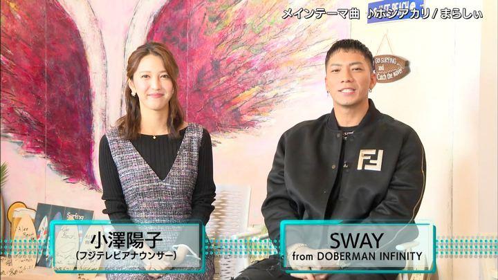 2019年11月09日小澤陽子の画像13枚目
