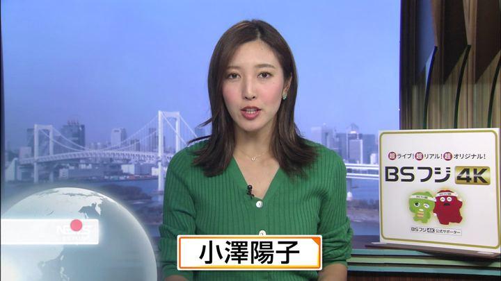 2019年11月10日小澤陽子の画像14枚目