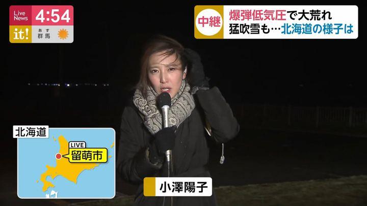 2019年11月14日小澤陽子の画像10枚目
