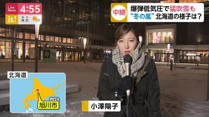 2019年11月15日小澤陽子の画像04枚目