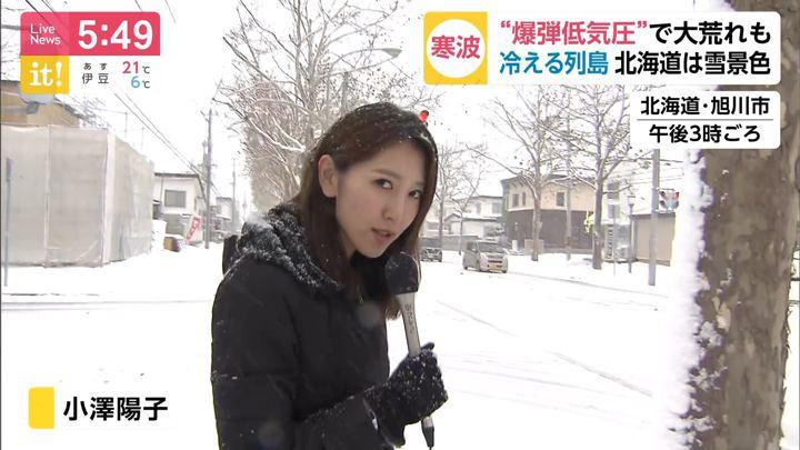 2019年11月15日小澤陽子の画像09枚目